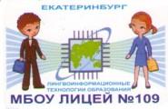 МБОУ лицей № 109 - логотип