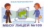 МБОУ лицей № 109