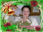 Людмила Михайловна Пирова