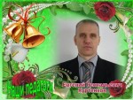 Куртенков Евгений Генадьевич