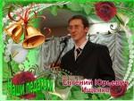 Ищенко Евгений Юрьевич