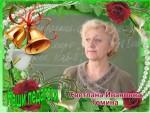 Томина Светлана Ивановна