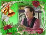 Стежных Малика Сергеевна