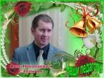 Салангин Олег Николаевич