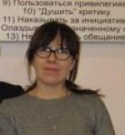 Литвинова Светлана Борисовна