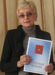Торгашёва Галина Николаевна